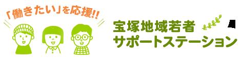 宝塚地域若者サポートステーション