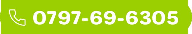 0797-69-6305